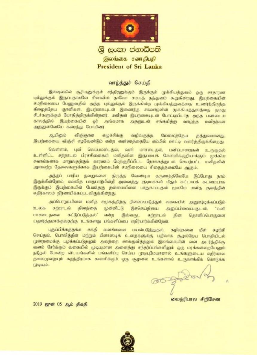 Env. msg Tamil 1