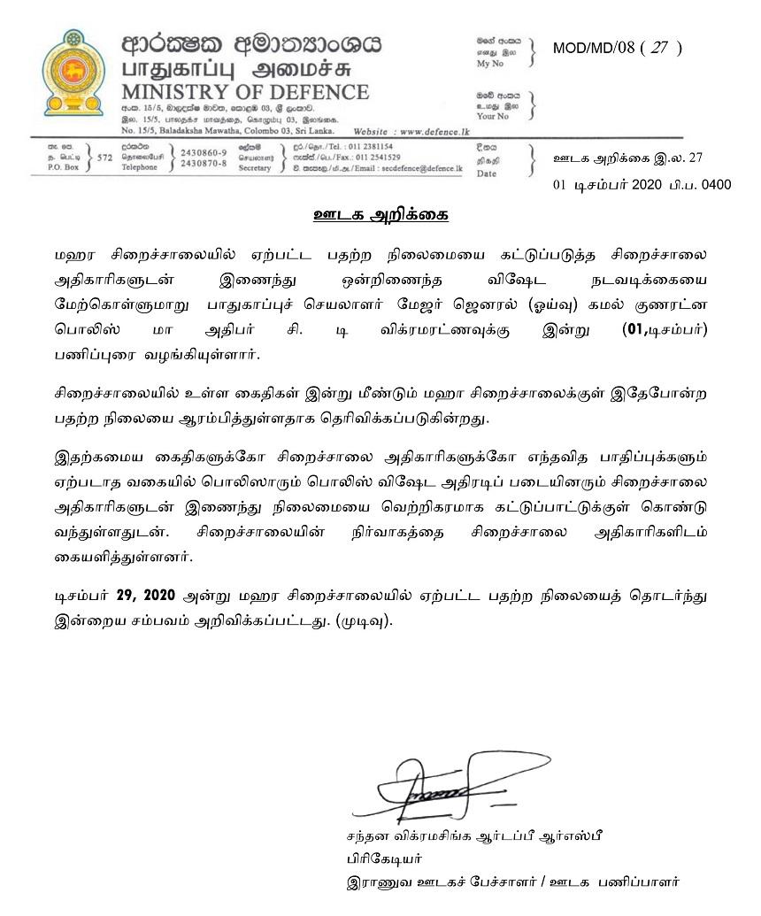 Media Release Tamil 12