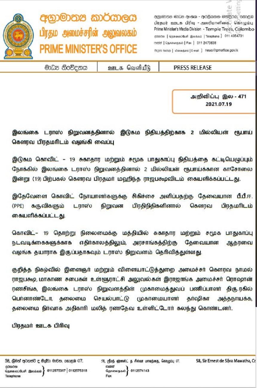 Press Release 471 PM