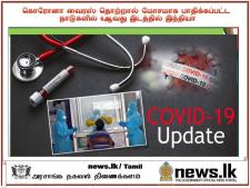 கொரோனா வைரஸ் தொற்றால் மோசமாக பாதிக்கப்பட்ட நாடுகளில் 6ஆவது இடத்தில் இந்தியா