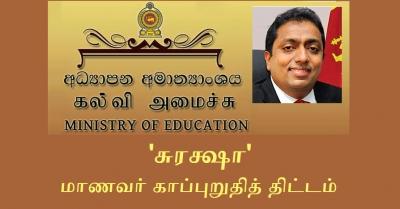 மாணவர்களுக்கு  இதுவரை 70 லட்சம் ரூபா சுரக்ஷா காப்புறுதி - கல்வியமைச்சு