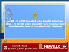 நேற்றைய தினம் 5 மாவட்டங்களில் 200 க்கும் மேற்பட்ட தொற்றாளர்கள் அடையாளம்