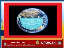 உலகம் முழுவதும் கொரோனா:குணமடைந்தோர் எண்ணிக்கை 16.31 கோடி