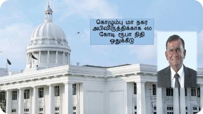 கொழும்பு மா நகர அபிவிருத்திக்காக 460 கோடி ரூபா நிதி ஒதுக்கீடு